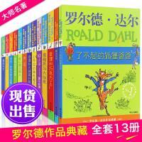 全套13册查理和巧克力工厂 了不起的狐狸爸爸 读物名著图书的书 儿童文学书籍四五六年级课外书畅销书排行榜 罗尔德・达尔