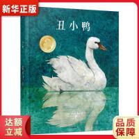 丑小鸭 [丹] 汉斯・克里斯汀・安徒生 9787508699905 中信出版社 新华书店 品质保障