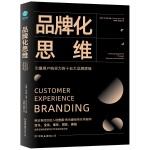 品牌化思维:引爆用户购买力的十五大品牌逻辑