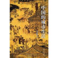 【二手旧书9成新】【正版现货包邮】中国的城市生活 李孝悌 新星出版社