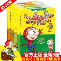 百变马丁漫画书全集30-34全套5册 二三四年级小学生书籍 6-12岁儿童读物故事书卡通连环画少儿科