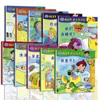 正版ALEX成长生活记全10册少幼儿童家庭亲子情商好习惯早教启蒙认知绘本故事图画书籍0-1-2-