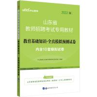 中公教育2021山东省教师招聘考试教材:教育基础知识全真模拟预测试卷(全新升级)
