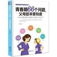 正版家庭教育书籍青春期66个问题教育孩子青春期培养情商书籍畅