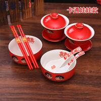 汉馨堂 喜碗喜筷 中式新人结婚礼物陶瓷龙凤夫妻对碗对杯敬茶杯套装婚庆喜宴布置用品