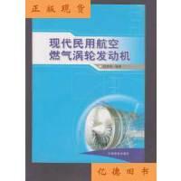 【二手旧书9成新】现代民用航空燃气涡轮发动机 /赵洪利 中国民航