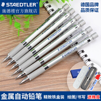 德国施德楼自动铅笔0.5|0.7|0.9|0.3|925 25金属绘图自动铅笔 素描自动铅笔 学生铅笔