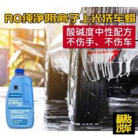 RO阴离子上光洗车蜡 进口原液超浓缩洗护一体强力去污2L优惠装