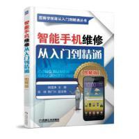 【正版直发】智能手机维修从入门到精通(图解版)韩雪涛机械工业出版社9787111572268