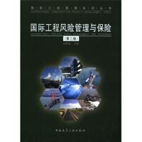【正版新书】国际工程管理系列丛书:国际工程风险管理与保险(第3版) 雷胜强 中国建筑工业出版社 978711213908