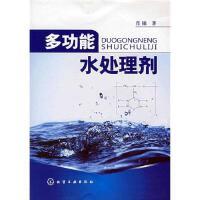 多功能水处理剂肖锦 著化学工业出版社9787122025111【正版直发】