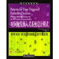 时间触发嵌入式系统设计模式:使用8051系列微控制器开发可靠应用(含光盘)