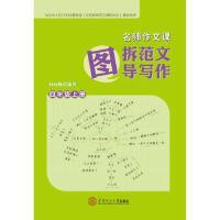 四年级上册-名师作文课-图拆范文 导写作 何向梅 9787562352273