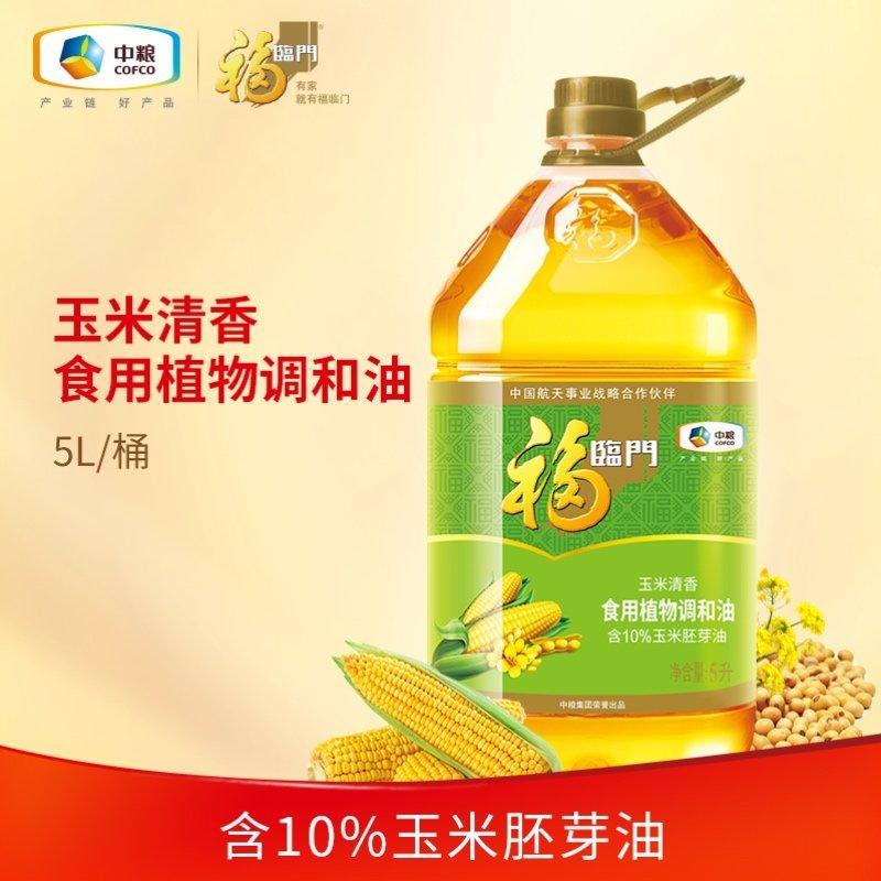 福临门玉米清香食用调和油5L