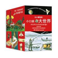 从小爱科学:小口袋大世界(40册) 书籍 童书 少儿科普 从小爱科学 小口袋大世界(40册)