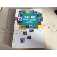 【旧书二手书9成新】图形计算器与中学数学活动案例选