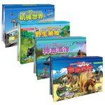 神奇世界立体发声书机械世界 全4册 恐龙时代机械世界神奇海洋野生动物3-6-9岁儿童3D立体发声书边玩边学科普知识书籍