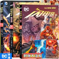 正版 DC漫画 闪电侠漫画 DC美漫 套装3册1-3册 闪电侠1勇往直前+闪电侠2匪帮来袭漫画华纳DC英雄漫画书蝙蝠侠