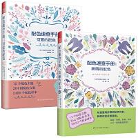 配色速查手册:美丽的配色+配色速查手册 可爱的配色 全2册 印慈江久多衣[日]著 配色设计原理 日本主题插画设计 平面