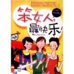 【新书店正版】笨女人快乐尹玫瑰9787801415141台海出版社