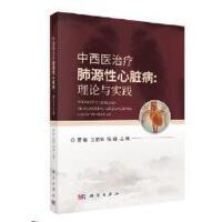 中西医治疗肺源性心脏病:理论与实践