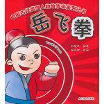 岳飞拳(中国古代英雄人物故事拳系列丛书)
