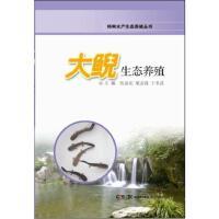特种水产生态养殖丛书:大鲵生态养殖
