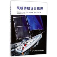 风帆游艇设计原理
