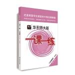 2020春一课一练・八年级数学(增强版)(第二学期)