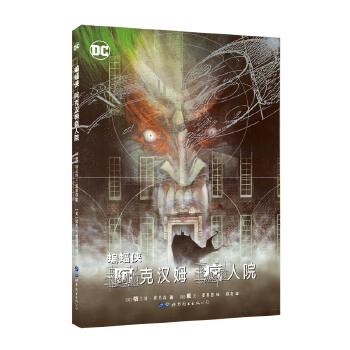 北京世图:蝙蝠侠:阿克汉姆疯人院