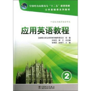 应用英语教程2/全国电力高职高专十二五规划教材.公共基础课系列教材 中国电力出版社