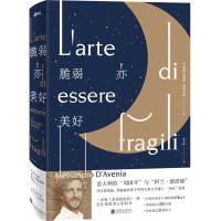 脆弱亦美好 亚历山德罗 达维尼亚著 外国文学散文随笔诗歌书籍灵与修养人生哲学成长励志书籍预售