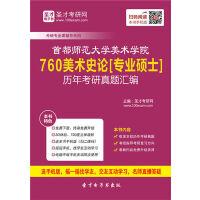 【复习必备】首都师范大学美术学院760美术史论[专业硕士]历年考研真题汇编(考试软件)2019年考研考试用书配套教材/