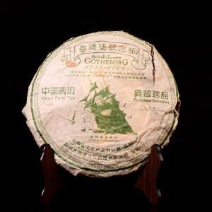 抵债茶【84片两件一起拍】跳楼价2006年哥德堡号古树生茶典藏珍品 357克/片