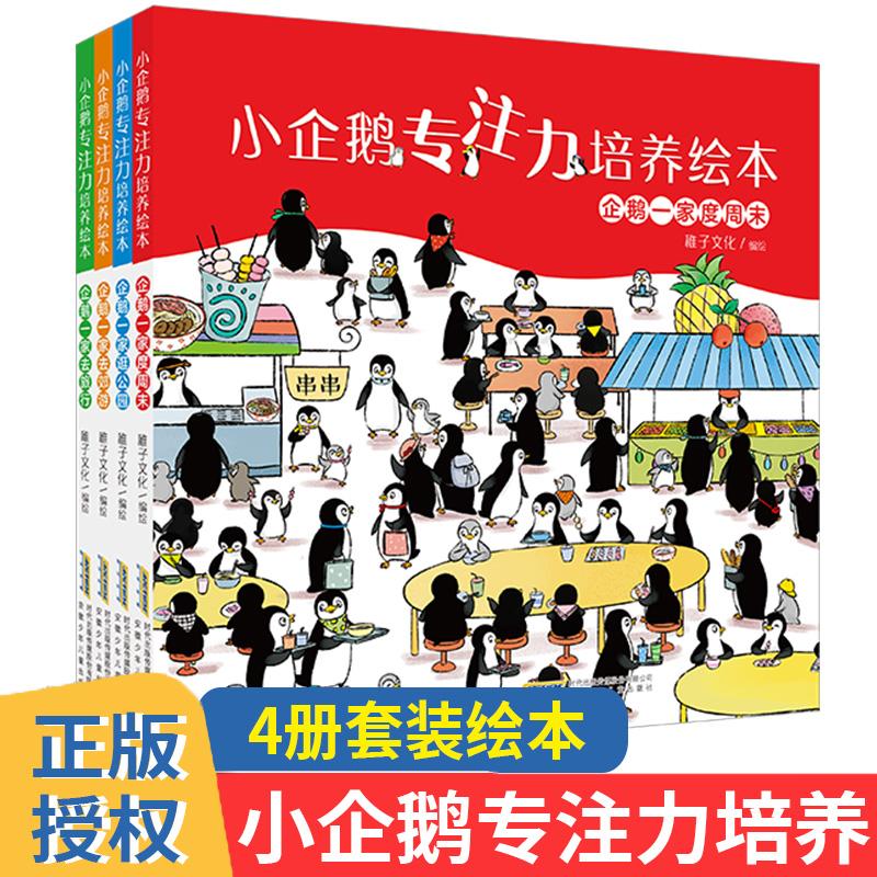 好习惯绘本系列 共50册 婴儿绘本0-2-3-4-5-6周岁幼儿图书行为培养 儿童启蒙认知经典绘本图画书小熊绘本系列行为培养宝宝睡前故事