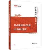 中公教育2021全国会计专业技术资格考试:会计专业技术资格考试考点精练1000题中级经济法