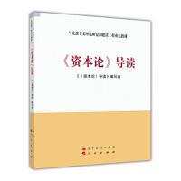 【二手书旧书8成新】资本论导读 本书编写组 9787040356694
