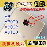 三星A9 A9000 A9100摄像头镜面 后置照相机玻璃镜片A9 Pro镜头盖
