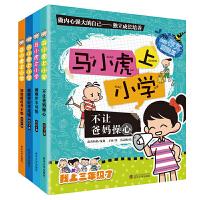 马小虎上小学全4册我上三年级了 独立成长培养成长励志小说 不让爸妈操心 适合小学生阅读的课外书漫画书老师推荐儿童图书