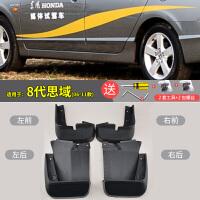 本田6六7七8八代九9.5代10十代雅阁思域混动改装饰汽车配件挡泥板