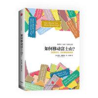 【新书店正版】如何移动富士山?(美)威廉?庞德斯通9787508643250中信出版社