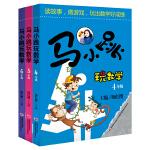 马小跳玩数学(4-6年级)(套装3册)