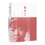萧红评传(精装典藏纪念版)