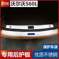沃尔沃S60L后护板不锈钢后备箱保护门槛条踏板汽车用品外饰 改装