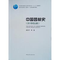 中国园林史(20世纪以前) 成玉宁...(等) 9787112189779 中国建筑工业出版社教材系列