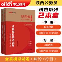 中公教育2020陕西省公务员考试用书申论行测全真模拟试卷2本套