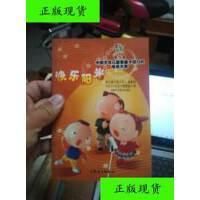 【二手旧书9成新】快乐阳光:第五届中国少年儿童歌曲卡拉OK电视大