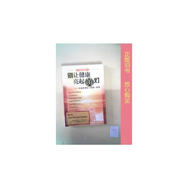 【旧书二手书85品】别让健康亮起黄灯:中老年养生?$1!^n!LG(B?$1!=28w(B /罗显荣 正版旧书  放心购买
