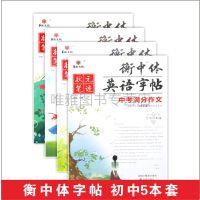 英语字帖初中4本套 衡水中学衡中体华版文化刘嘉森状元笔迹 包邮