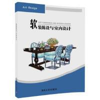 软装陈设与室内设计 刘雅培 清华大学出版社